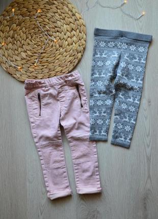 Стильный набор штаны джинсы лосины джеггинсы гамаши 18-24 мес 2-3г. 92-98см.
