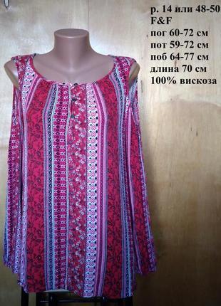 Р. 14 48-50 обворожительная легкая вискозная блуза рубашка с открытыми плечами пестрая