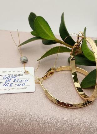 Серьги-кольца медицинское золото