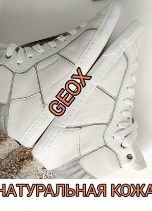 Скидка!geox respira  высокие кеды  из натуральной кожи со светоотражающими вставками