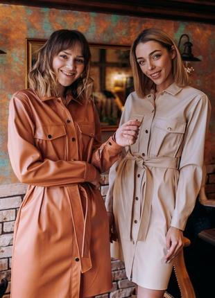 Кожаное платье-рубашка с поясом на кнопках эко кожа 🌹🌹🌹