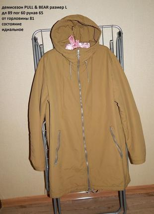 Демисезонная курточка l