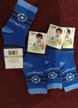 Хлопковые носки для мальчика р. 31-36
