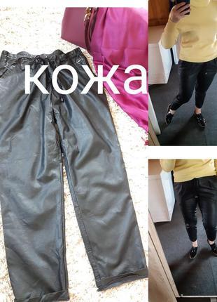 Стильные кожаные брюки на резинке,navyboot, p. l-xl