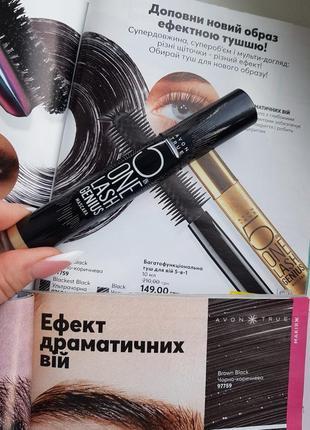 Многофункциональная тушь для ресниц 5 в 1 косметика avon коричнево-черная