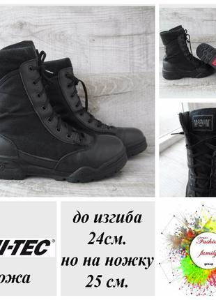 Ботинки фирменные кожа hi-tec