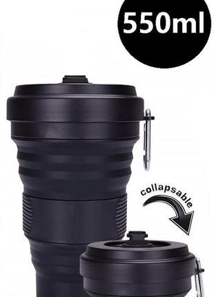 Складная чашка, для напитков to go 550 мл