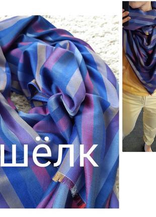 Шикарный яркий шелковый большой шарф/палантин,   190*69