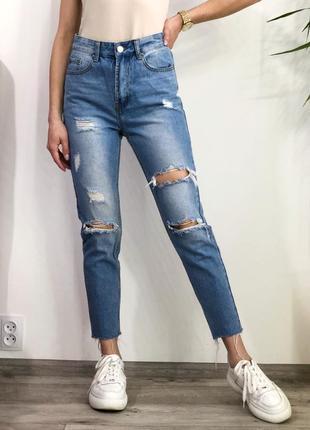 Голубые мои джинсы с рваностями на высокой посадке