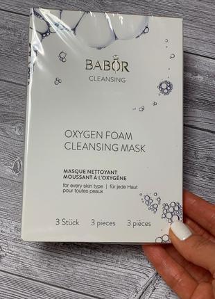 Babor oxygen foam cleansing mask / очищающая маска-пена с кислородом