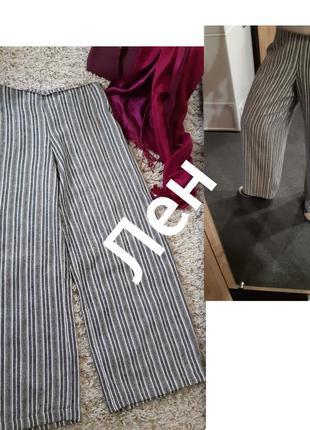 Стильные полосатые льняные широкие брюки/палацо, р. 14-16