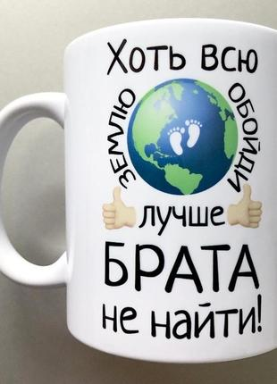 Подарок чашка брату