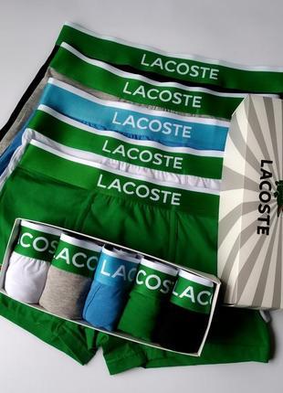 Набор боксерки lacoste 5 шт из фирменной коробкой,