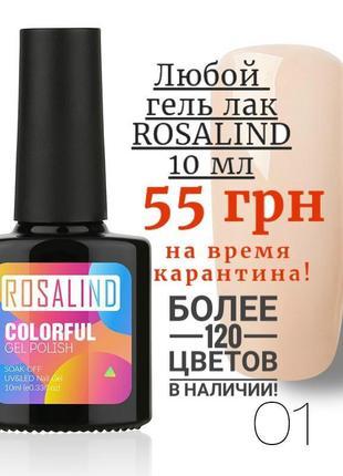 10 мл rosalind гель лаки более 100 цветов 55 грн на время карантина! #01 probeauty