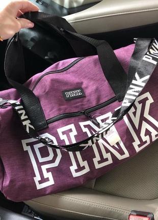 Спортивная дорожная сумка pink vs victoria s secret pink виктория сикрет