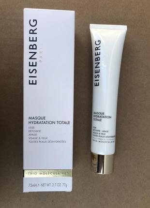 Eisenberg masque hydratation totale маска увлажняющая интенсивная для лица