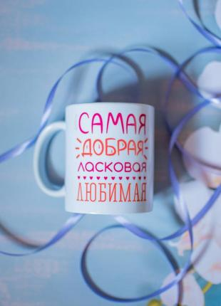 Чашка для самых любимых