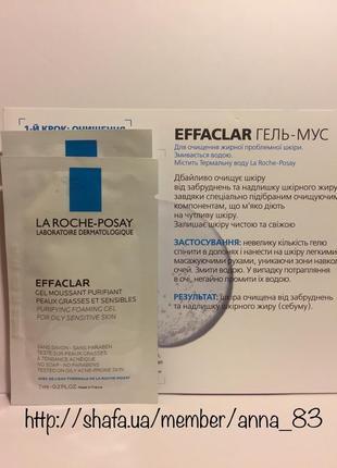 Очищающий гель-мусс для жирной и проблемной кожи la roche posay effaclar gel 7мл пробники
