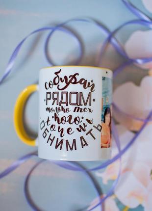 Чашка для любимых и дорогих