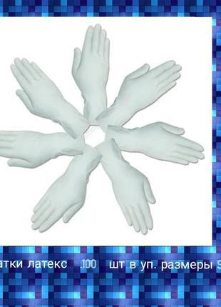 Перчатки латекс припудренные не стерильные. упаковка100шт, 50пар