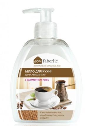 🍮мвло для кухни устраняющее запахи с ароматом коые