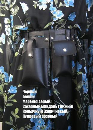 Поясная сумка тренд 2020. fendi.celine.pocket belt. пояс с карманами(есть цвета)
