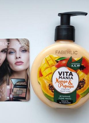 🍊🍋🍑витаминное жидкое мыло «манго & папайя»🍊🍋🍑