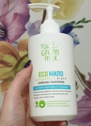 Еко-мило оливково-ланолінове тм green max