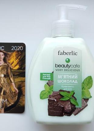 🍫🍀🍫жидкое мыло для рук «мятный шоколад»🍫🍀🍫