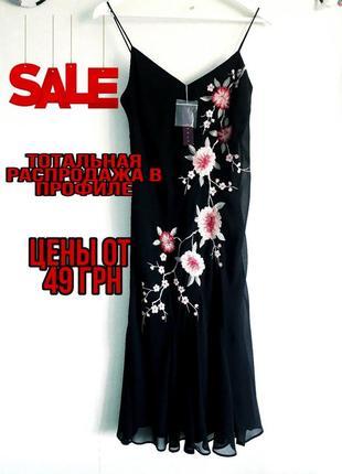 Шикарное платье на бретелях с вышивкой