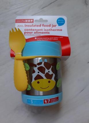 Термос для еды skip hop 325 мл жираф скип хоп