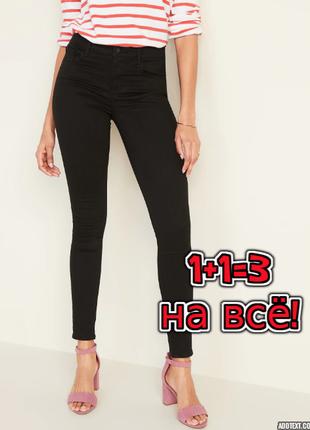🌿1+1=3 высокие узкие зауженные черные джинсы скинни высокая посадка, размер 48 - 50