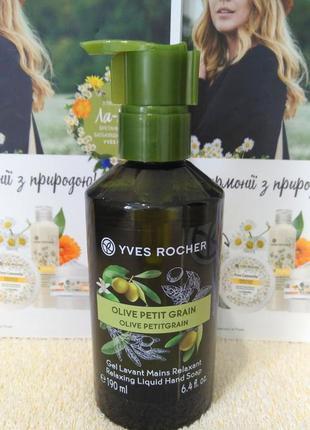 Жидкое мыло для рук олива – петитгрейн ив роше yves rocher