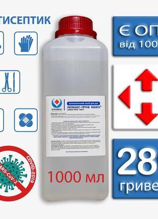 Антисептик для рук люмакс-проф максі lumax-profi maxi 1000 мл