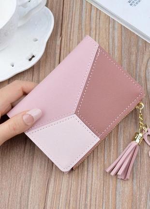 Трёхцветный маленький кошелёк / бумажник