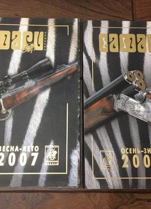 Журнал сафари оружие и аксессуары / мастер ружьё