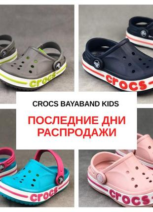 Crocs bayaband kids pool pink детские кроксы