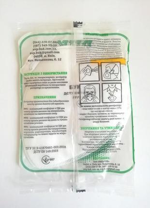 Маска респиратор бук защитная маска2 фото