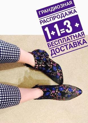 🎁1+1=3 вышитые черные ботинки полусапожки демисезон primark цветочный принт, размер 40