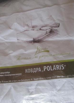 Одеяло 175х210 финекс поларис