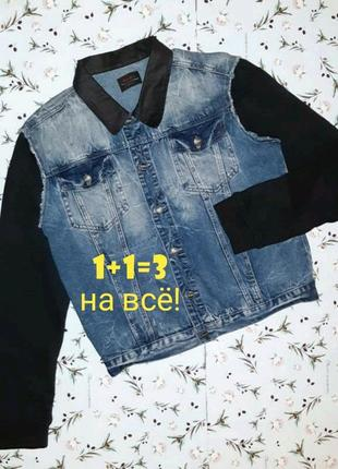 🎁1+1=3 шикарная мужская джинсовая куртка оверсайз олдскул, размер 48 - 50