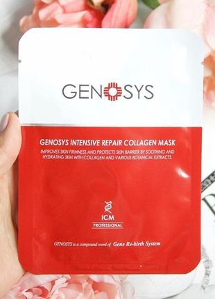 Бесплатная доставка интенсивная коллагеновая маска genosys