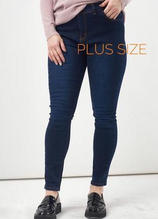 Plus size: джинсы слим с завышенной талией