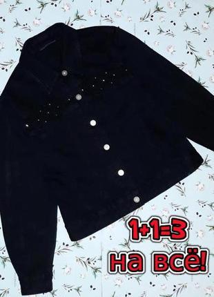 🎁1+1=3 черная джинсовая куртка олдскул lafeinier джинсовка демисезон, размер 44 - 46