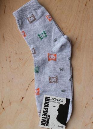 Носки серые с милыми котиками