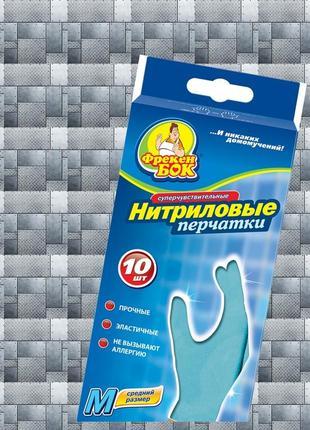 Перчатки нитрил сине голубые 10шт,5 пар фрекен бок
