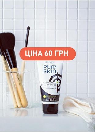 Очищувальна маска-плівка з вугіллям pure skin