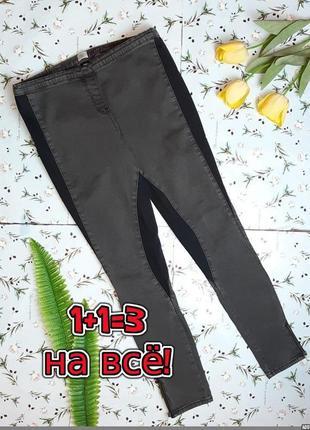🎁1+1=3 оригинальные серо-черные зауженные узкие джинсы джеггинсы f&f, размер 50 - 52
