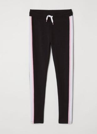 Крутые штаны, лосины с лампасами h&m