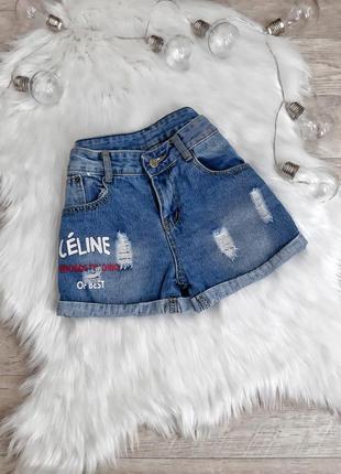 Джинсовые синие шорты
